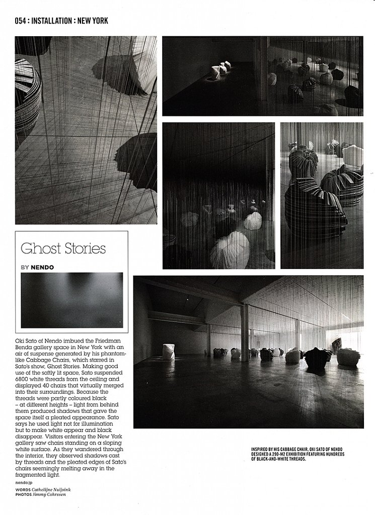 nendo-ghots-frame-2009s.jpg