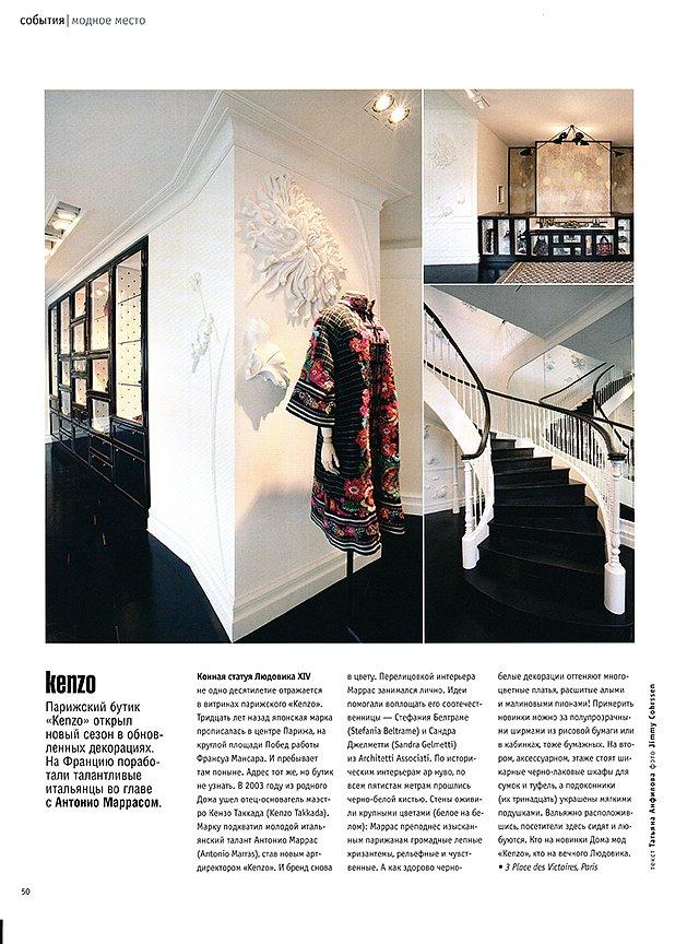 Interior-Plus-Design-2006-Kenzos.jpg