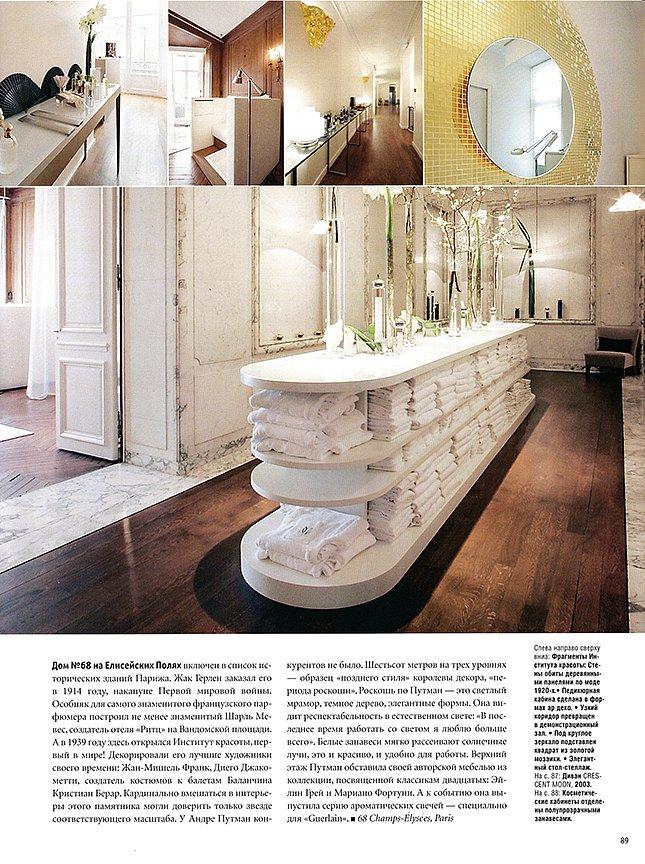 Interior-Plus-Design-2006-Geurlain-3s.jpg