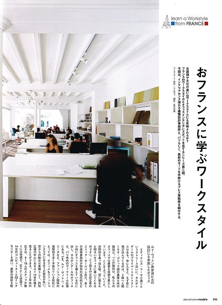 meuble-2005-2s.jpg